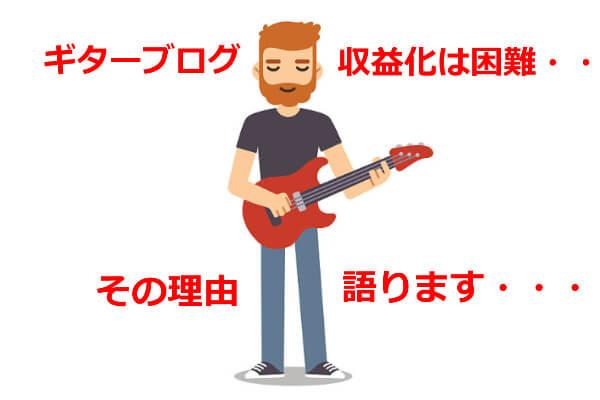 ギターブログ