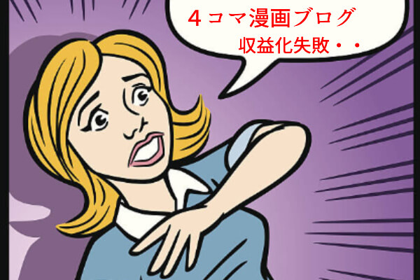 4コマ漫画ブログ