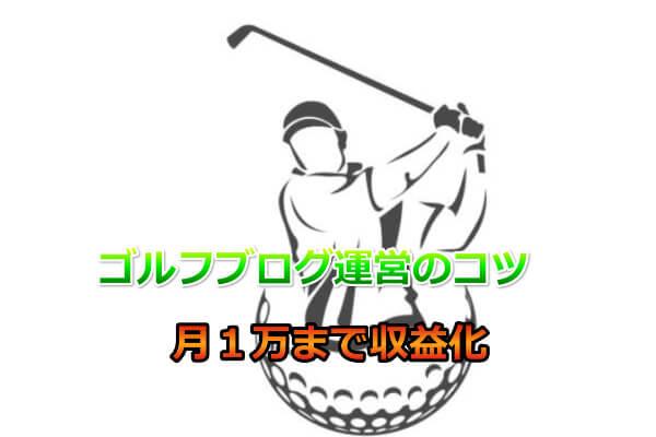 ゴルフブログ