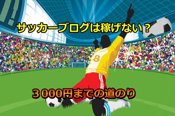サッカーブログ