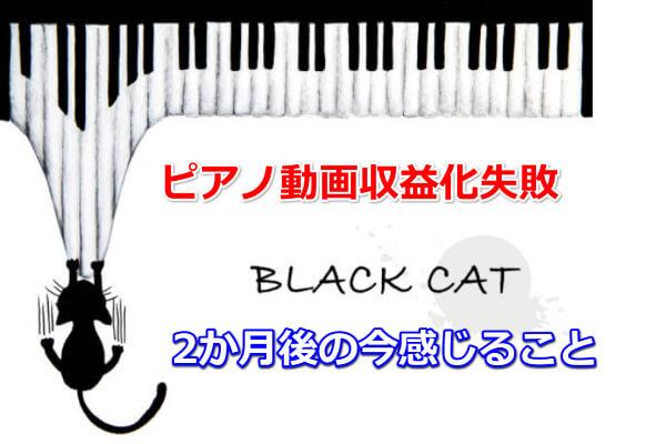 ピアノ動画