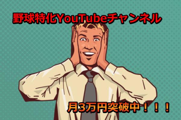 野球YouTube
