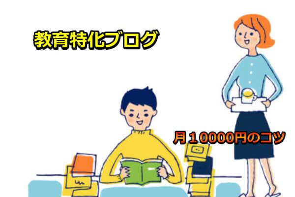 教育ブログ