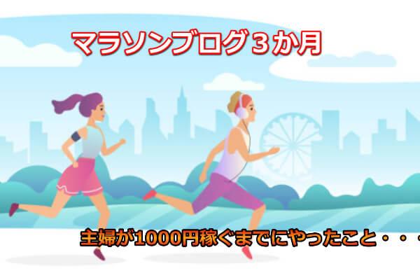マラソンブログ