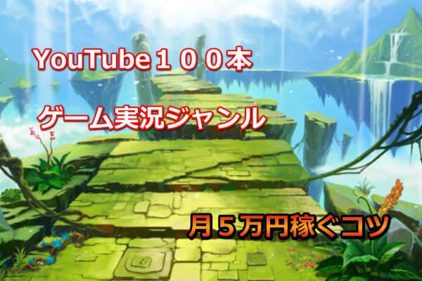 ゲーム動画