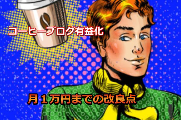 コーヒーブログ